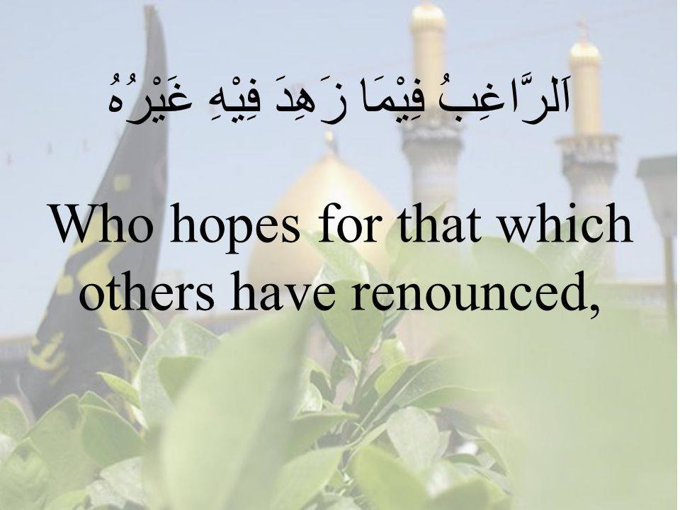 69 اَلرَّاغِبُ فِيْمَا زَهِدَ فِيْهِ غَيْرُهُ Who hopes for that which others have renounced,
