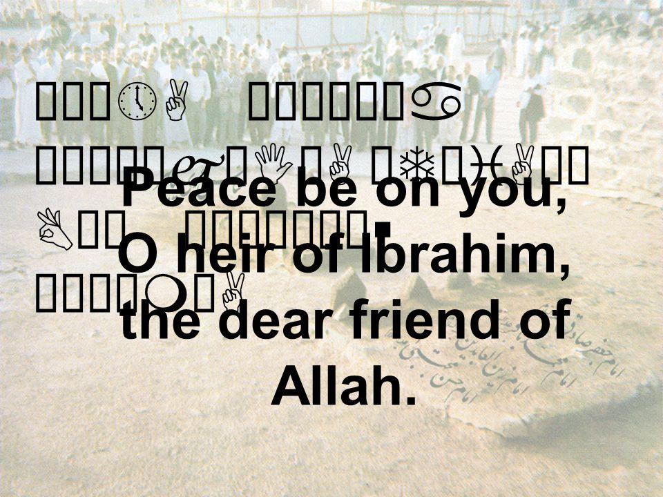 Éú¼»A ø½Îê¼äa äÁÎÇäjæIêA äTøiAäË BäÍ ò¹æÎò¼ä§ åÂÝìmòA Peace be on you, O heir of Ibrahim, the dear friend of Allah.