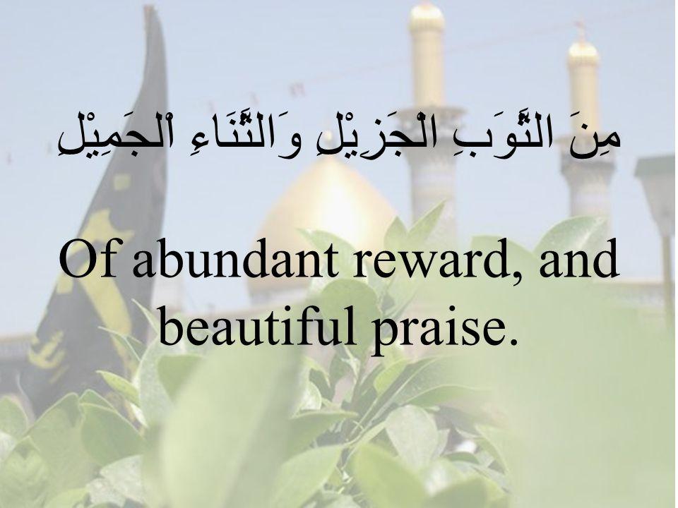 70 مِنَ الثَّّوَبِ الْجَزِيْلِ وَالثَّنَاءِ اْلجَمِيْلِ Of abundant reward, and beautiful praise.