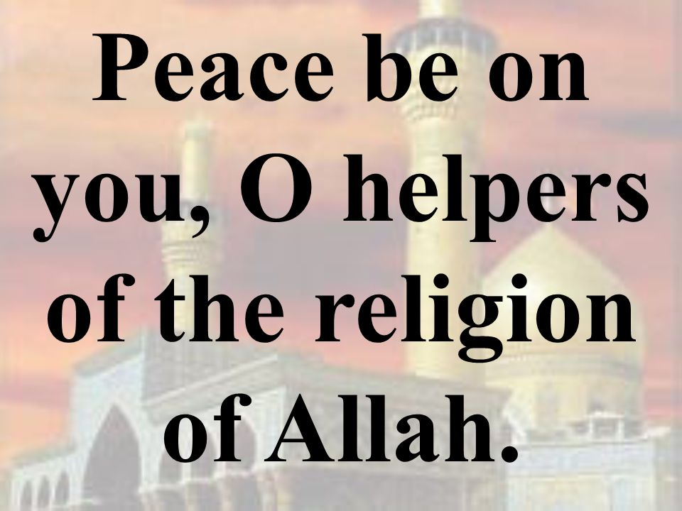Peace be on you, O helpers of the religion of Allah.