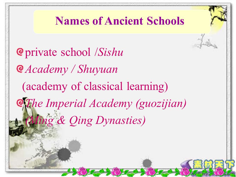private school /Sishu Academy / Shuyuan (academy of classical learning) The Imperial Academy (guozijian) (Ming & Qing Dynasties) Names of Ancient Schools