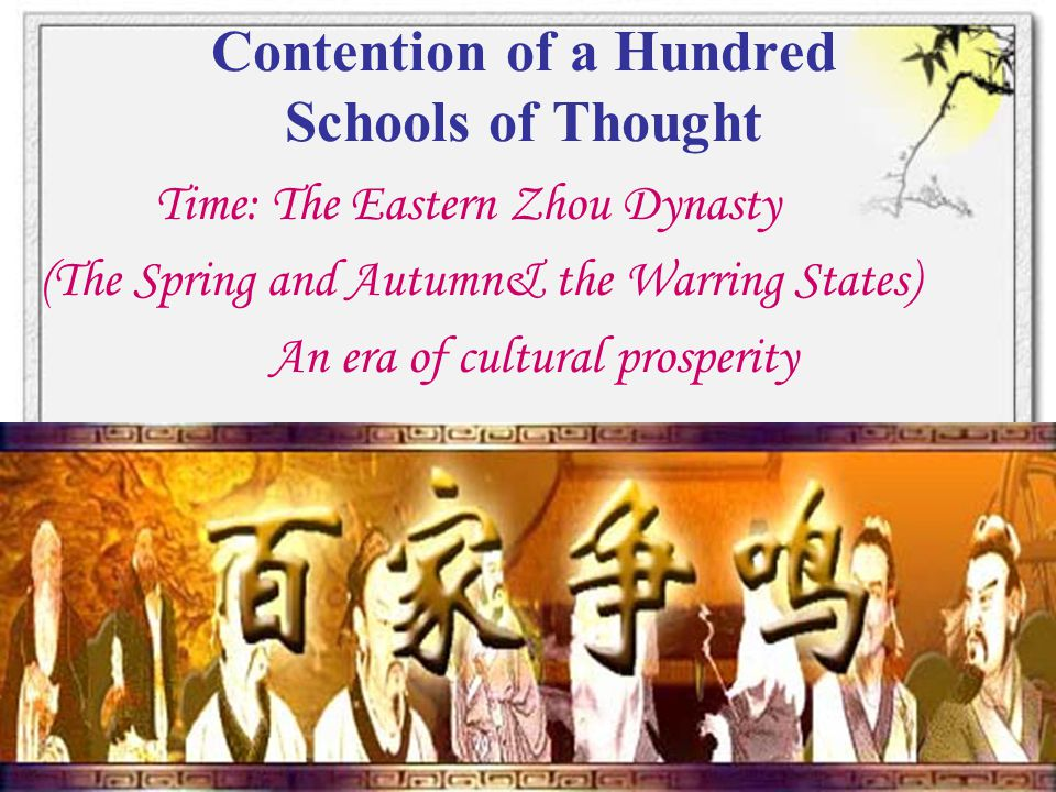 Contention of a Hundred Schools of Thought Time: The Eastern Zhou Dynasty (The Spring and Autumn& the Warring States) An era of cultural prosperity