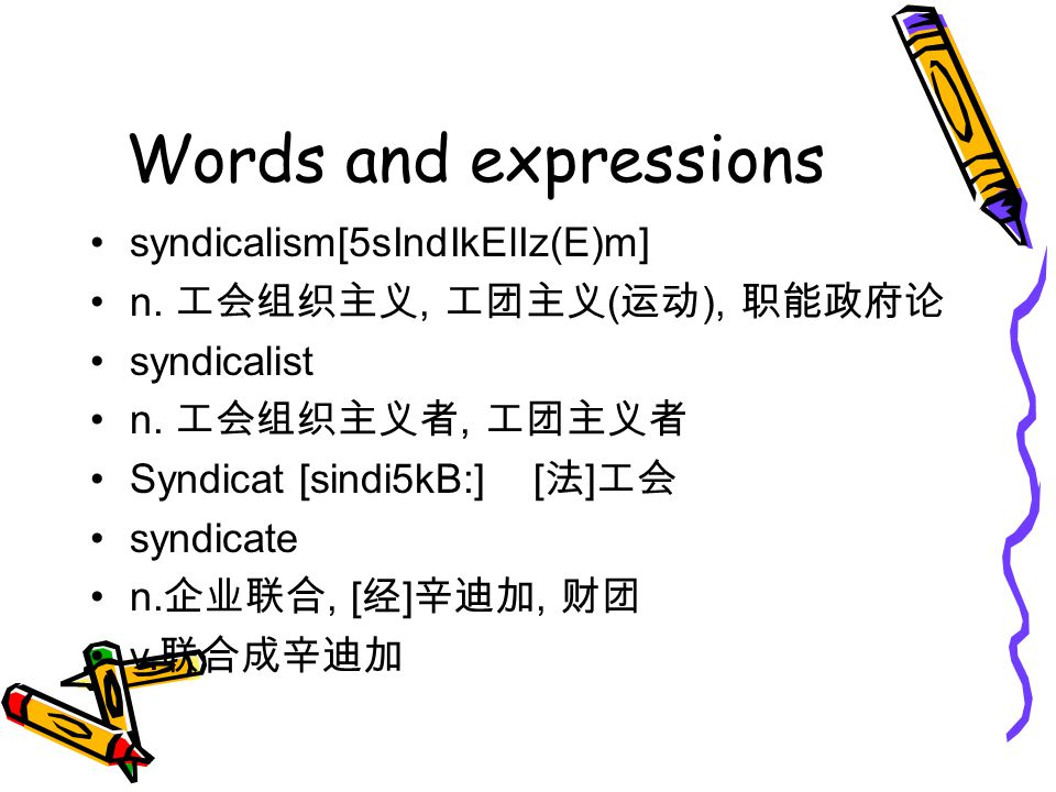Words and expressions syndicalism[5sIndIkElIz(E)m] n.