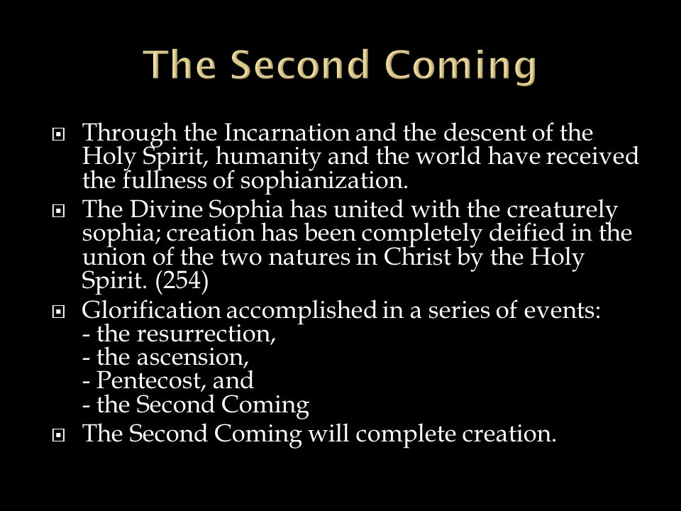  Through the Incarnation and the descent of the Holy Spirit, humanity and the world have received the fullness of sophianization.  The Divine Sophia