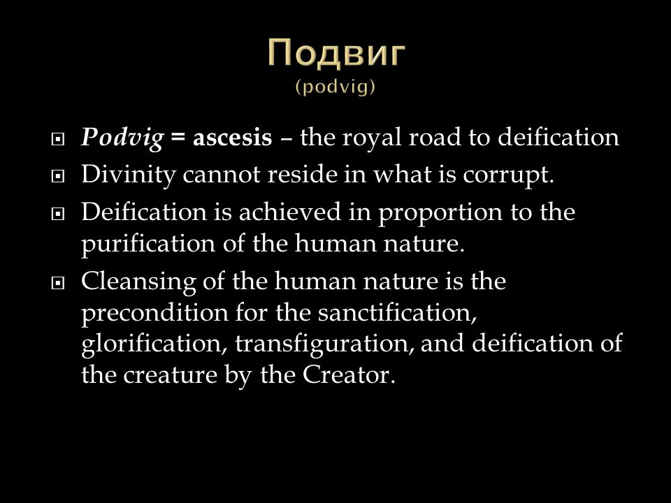  Podvig = ascesis – the royal road to deification  Divinity cannot reside in what is corrupt.