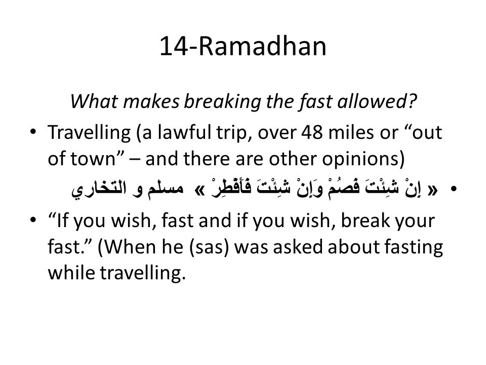 14-Ramadhan What makes breaking the fast allowed.