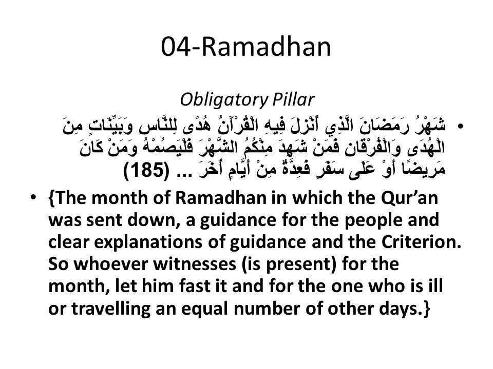 04-Ramadhan Obligatory Pillar شَهْرُ رَمَضَانَ الَّذِي أُنْزِلَ فِيهِ الْقُرْآَنُ هُدًى لِلنَّاسِ وَبَيِّنَاتٍ مِنَ الْهُدَى وَالْفُرْقَانِ فَمَنْ شَه