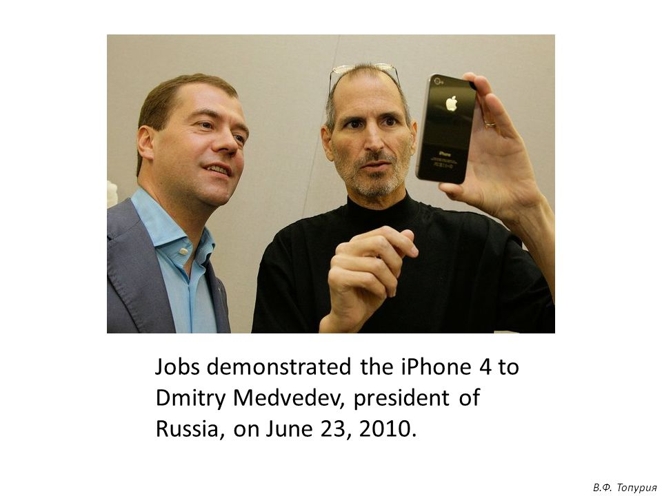 Jobs demonstrated the iPhone 4 to Dmitry Medvedev, president of Russia, on June 23, 2010.