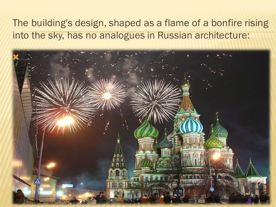 The building s design, shaped as a flame of a bonfire rising into the sky, has no analogues in Russian architecture:  