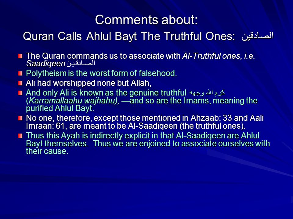 Comments about: Quran Calls Ahlul Bayt The Truthful Ones: الصادقين The Quran commands us to associate with Al ‑ Truthful ones, i.e.