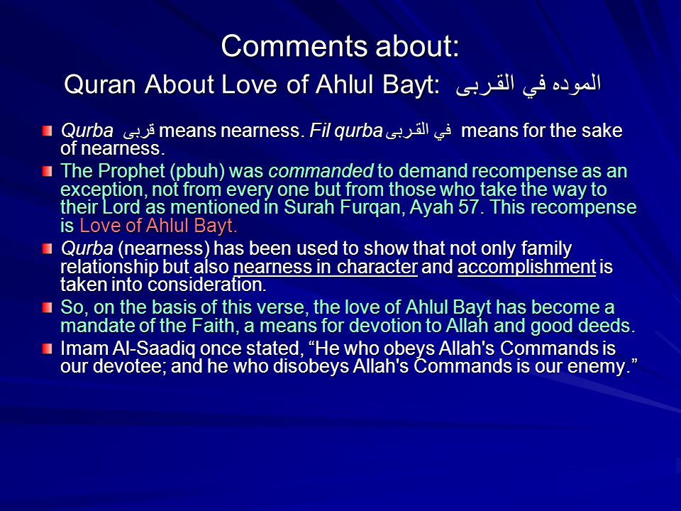 Comments about: Quran About Love of Ahlul Bayt: الموده في القـربى Comments about: Quran About Love of Ahlul Bayt: الموده في القـربى Qurba قربى means nearness.