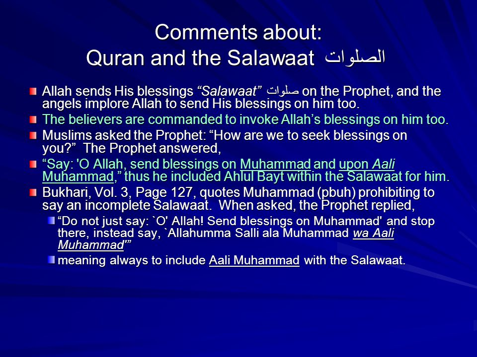 Comments about: Quran and the Salawaat الصلوات Comments about: Quran and the Salawaat الصلوات Allah sends His blessings Salawaat صلوات on the Prophet, and the angels implore Allah to send His blessings on him too.