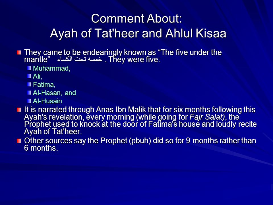 Comment About: Ayah of Tat heer and Ahlul Kisaa They came to be endearingly known as The five under the mantle خمسه تحت الكساء.