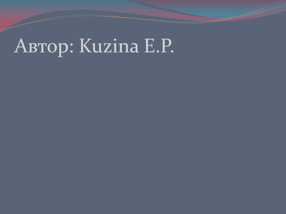 Автор: Kuzina E.P.
