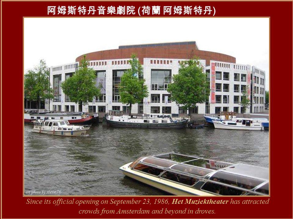 阿姆斯特丹音樂劇院 ( 荷蘭 阿姆斯特丹 ) Since its official opening on September 23, 1986, Het Muziektheater has attracted crowds from Amsterdam and beyond in droves.