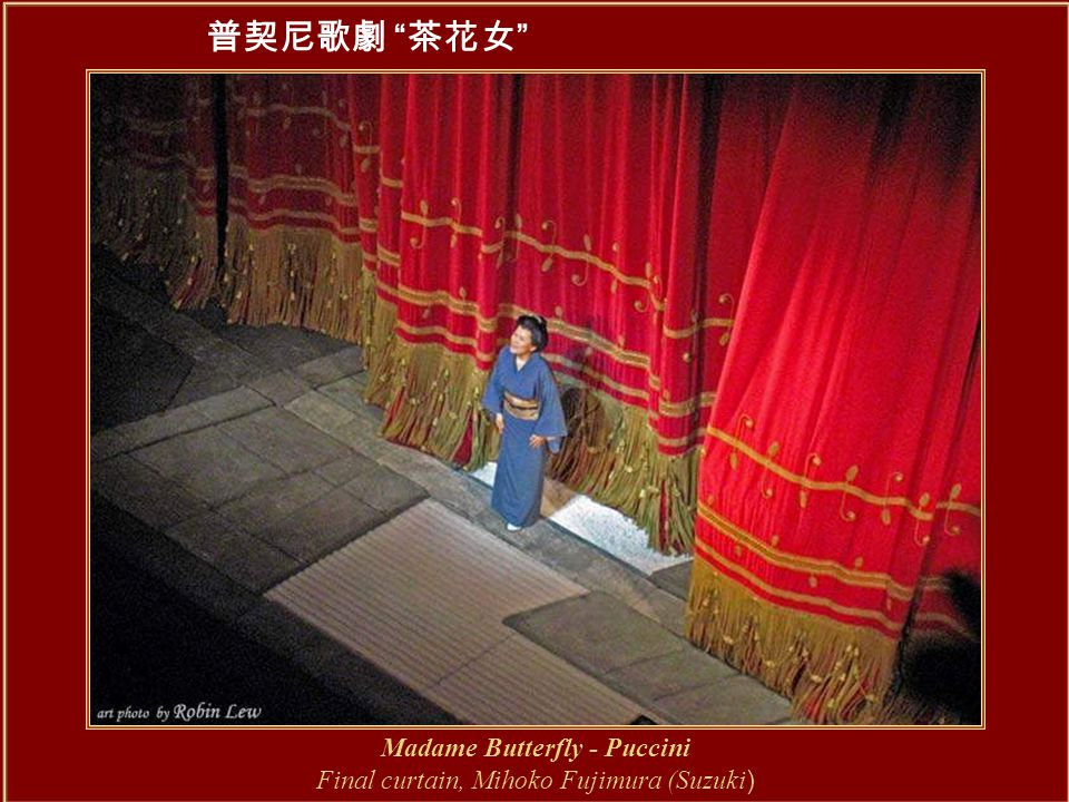 普契尼歌劇 茶花女 Madame Butterfly - Puccini Final curtain, Mihoko Fujimura (Suzuki )
