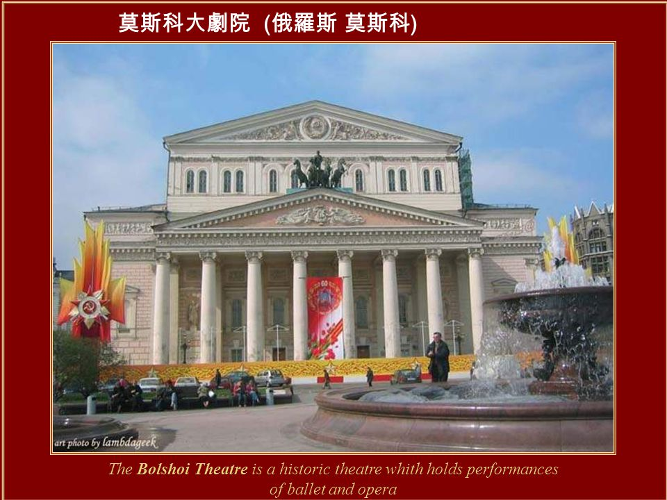 The Bolshoi Theatre is a historic theatre whith holds performances of ballet and opera 莫斯科大劇院 ( 俄羅斯 莫斯科 )