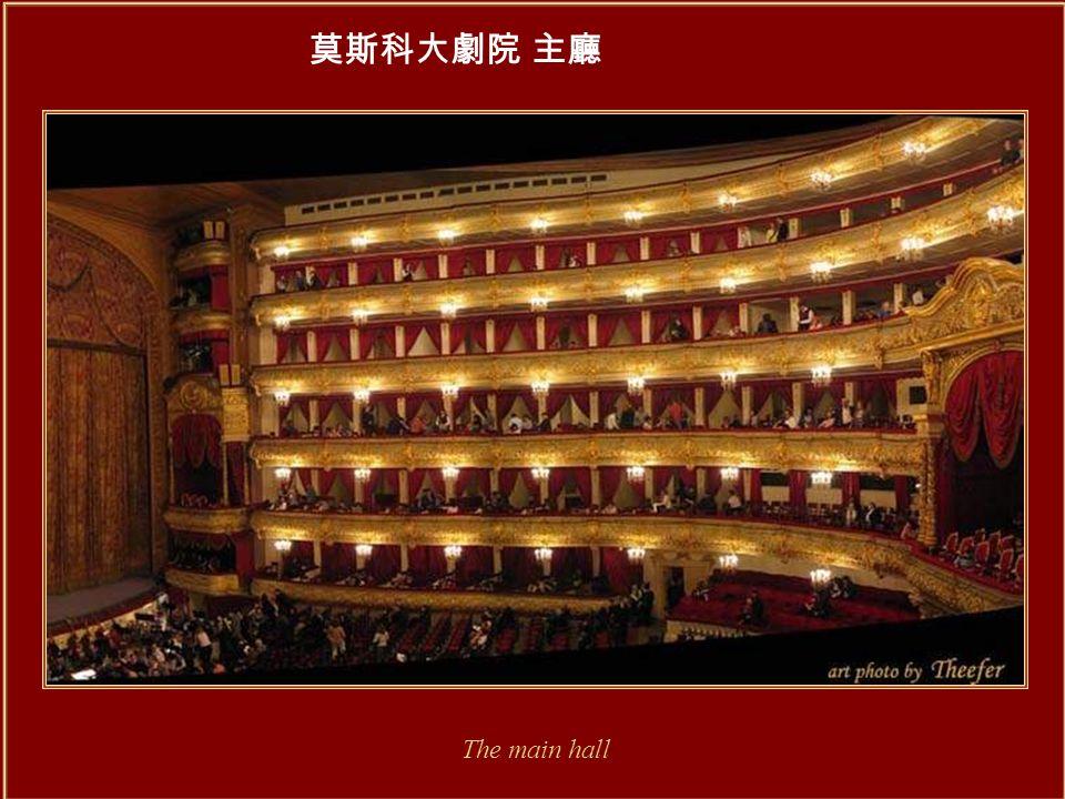 莫斯科大劇院 樓梯間 staircase
