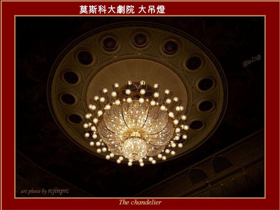 莫斯科大劇院 大吊燈 The chandelier