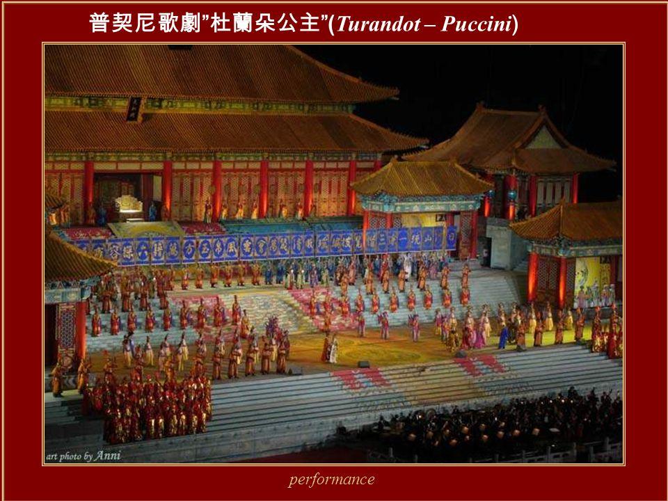 普契尼歌劇 杜蘭朵公主 ( Turandot – Puccini ) performance