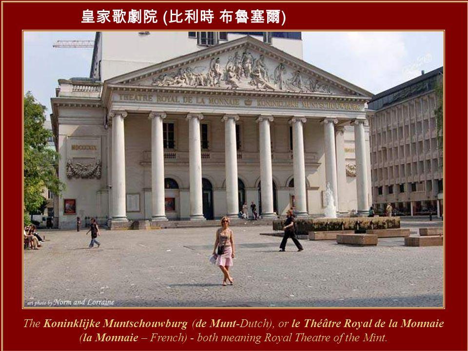 皇家歌劇院 ( 比利時 布魯塞爾 ) The Koninklijke Muntschouwburg (de Munt-Dutch), or le Théâtre Royal de la Monnaie (la Monnaie – French) - both meaning Royal Theatre of the Mint.