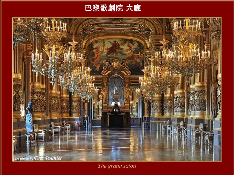 加尼葉歌劇院(通稱巴黎歌劇院 ) ( 法國 巴黎 ) The Opéra de Paris or Opéra Garnier, a 2,200-seat opera house and a grand landmark designed by Charles Garnier in the Neo-Baroque style, is regarded as one of the architectural masterpieces of its time.