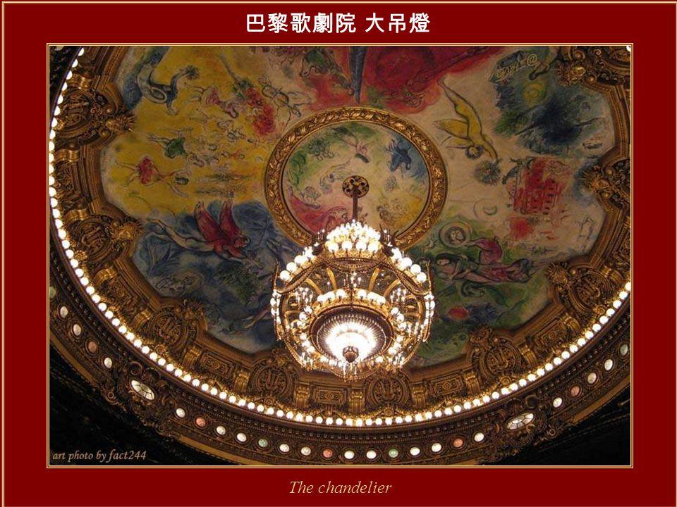 巴黎歌劇院 大吊燈 The chandelier