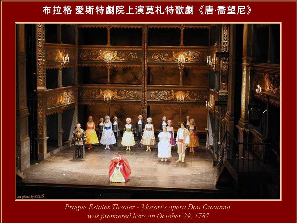 布拉格 愛斯特劇院上演莫札特歌劇《唐 · 喬望尼》 Prague Estates Theater - Mozart s opera Don Giovanni was premiered here on October 29, 1787