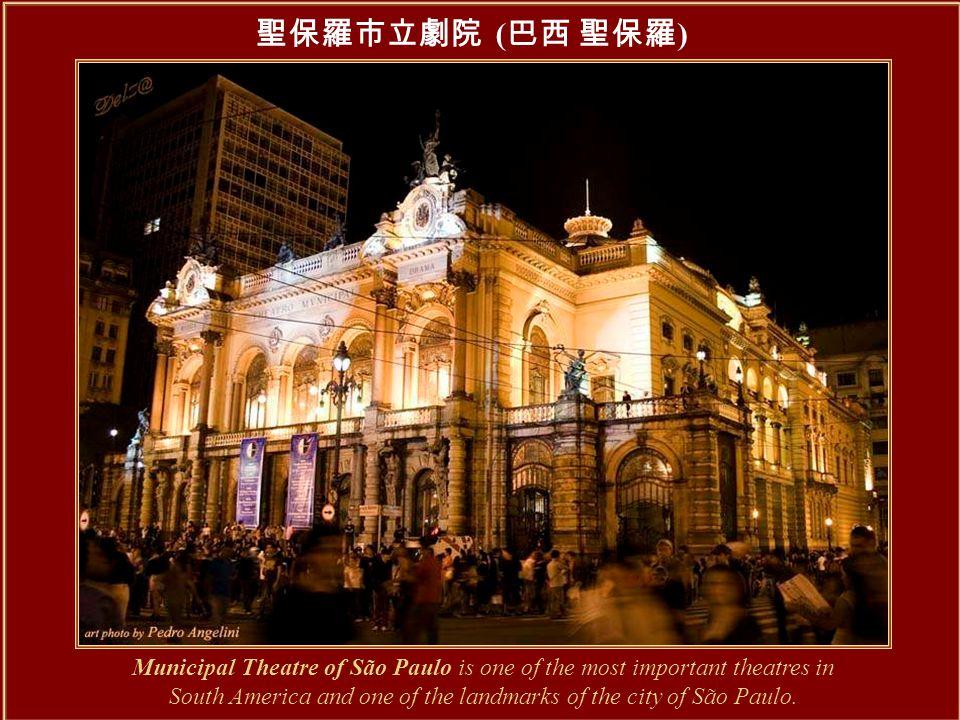 聖保羅市立劇院 ( 巴西 聖保羅 ) Municipal Theatre of São Paulo is one of the most important theatres in South America and one of the landmarks of the city of São Paulo.