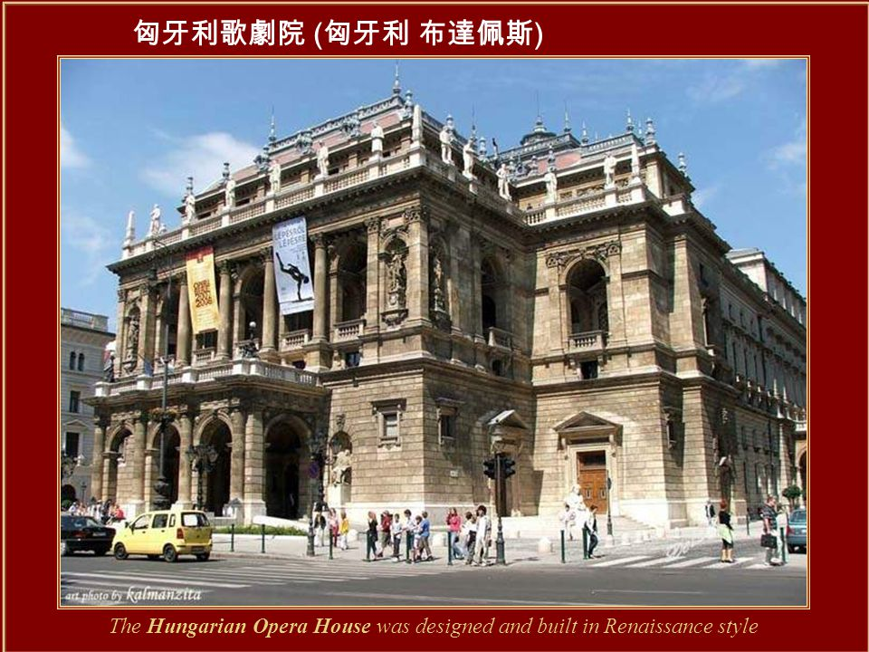 皇家歌劇院 ( 比利時 布魯塞爾 ) The Koninklijke Muntschouwburg (de Munt-Dutch), or le Théâtre Royal de la Monnaie (la Monnaie – French) - both meaning Royal Theatre of the Mint.