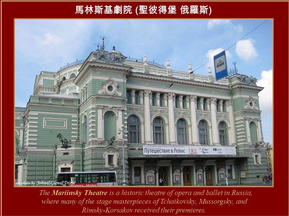 馬林斯基劇院 ( 聖彼得堡 俄羅斯 ) The Mariinsky Theatre is a historic theatre of opera and ballet in Russia, where many of the stage masterpieces of Tchaikovsky, Mussorgsky, and Rimsky-Korsakov received their premieres.