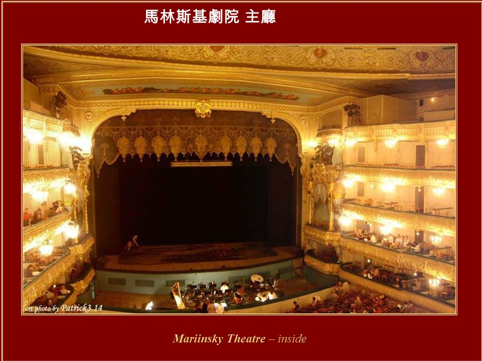 馬林斯基劇院 ( 聖彼得堡 俄羅斯 ) The Mariinsky Theatre is a historic theatre of opera and ballet in Russia, where many of the stage masterpieces of Tchaikovsky, Mussorgsky, and Rimsky-Korsakov received their premieres.