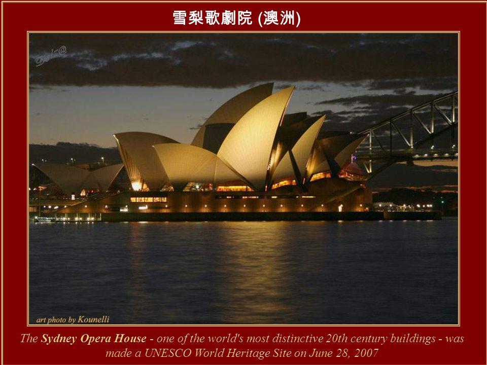雪梨歌劇院 ( 澳洲 ) The Sydney Opera House - one of the world s most distinctive 20th century buildings - was made a UNESCO World Heritage Site on June 28, 2007