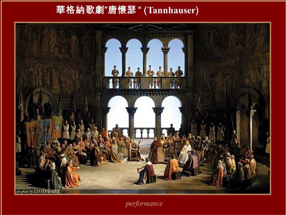 華格納歌劇 唐懷瑟 ( Tannhauser ) performance