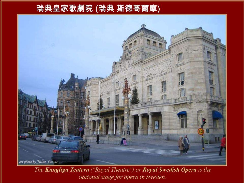 瑞典皇家歌劇院 ( 瑞典 斯德哥爾摩 ) The Kungliga Teatern ( Royal Theatre ) or Royal Swedish Opera is the national stage for opera in Sweden.