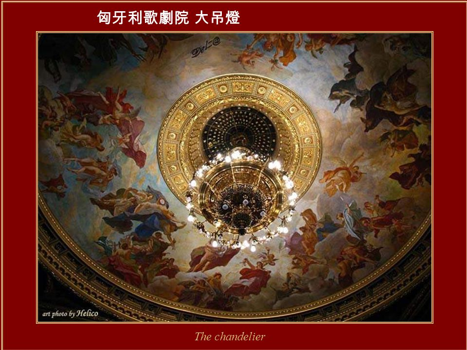 匈牙利歌劇院 大吊燈 The chandelier