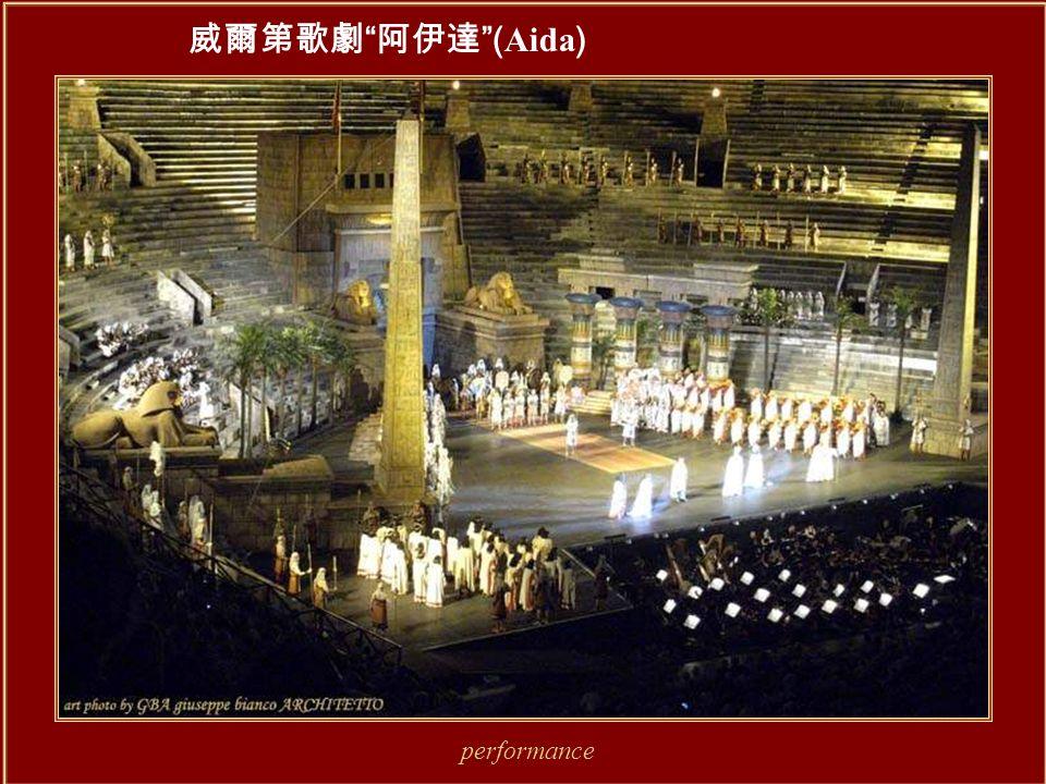 威爾第歌劇 阿伊達 ( Aida ) performance
