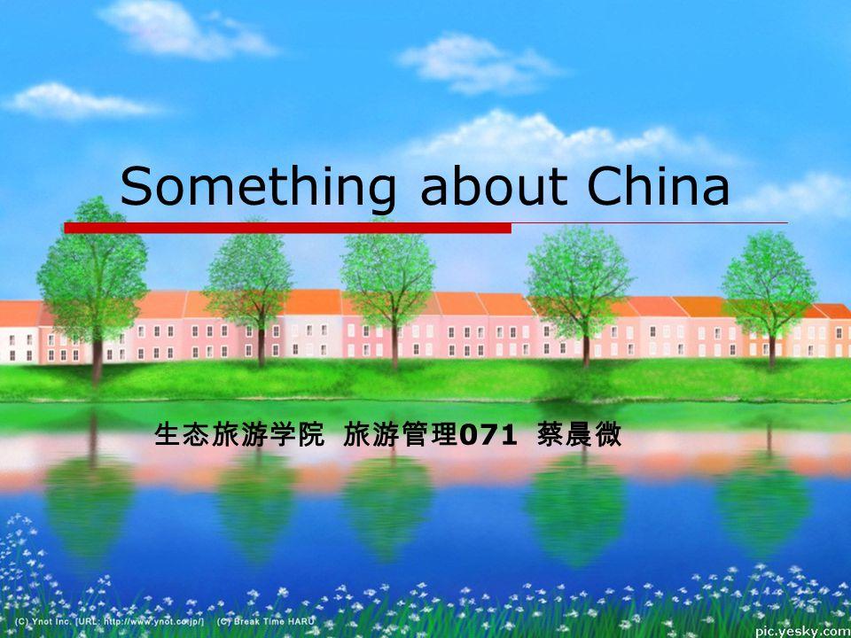 Something about China 生态旅游学院 旅游管理 071 蔡晨微