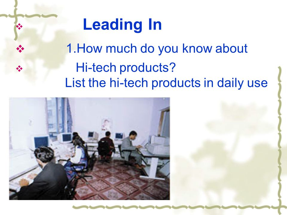  Leading In  1.How much do you know about  Hi-tech products.