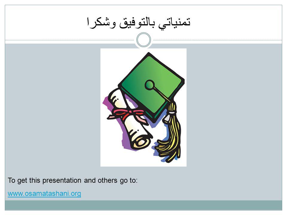 تمنياتي بالتوفيق وشكرا To get this presentation and others go to: www.osamatashani.org