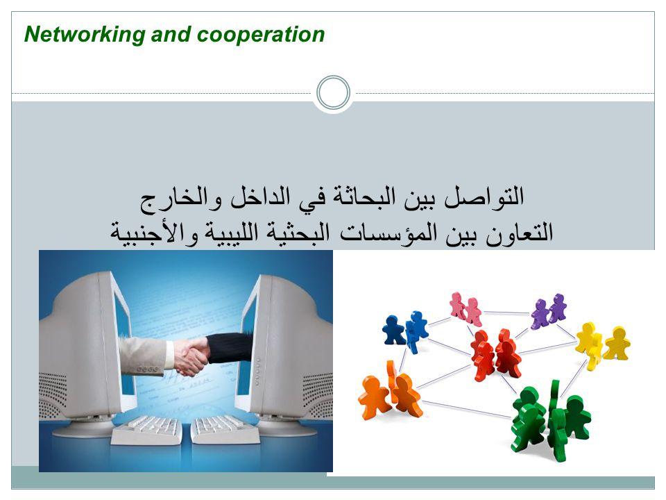 التواصل بين البحاثة في الداخل والخارج التعاون بين المؤسسات البحثية الليبية والأجنبية Networking and cooperation
