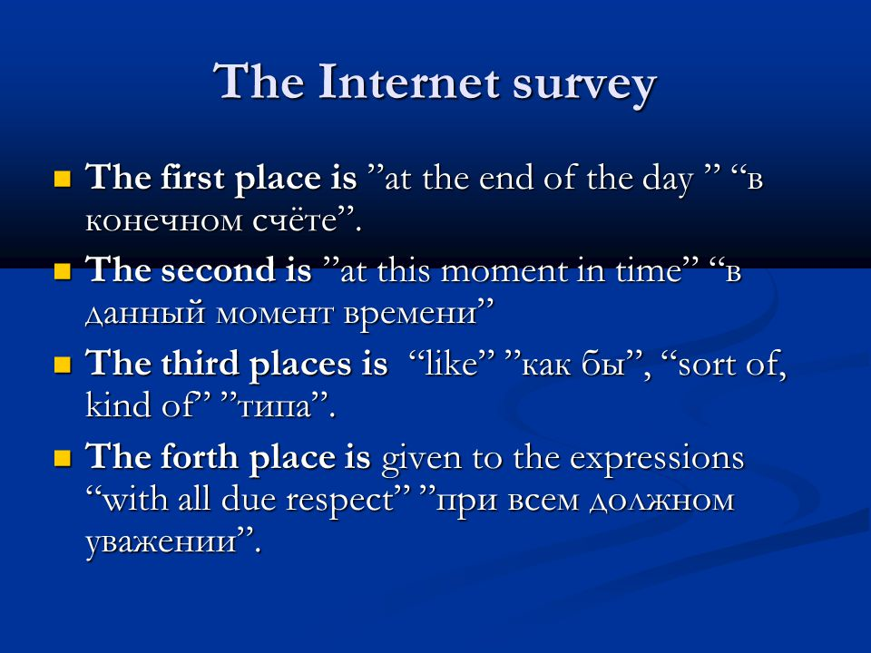 The Internet survey The first place is at the end of the day в конечном счёте .
