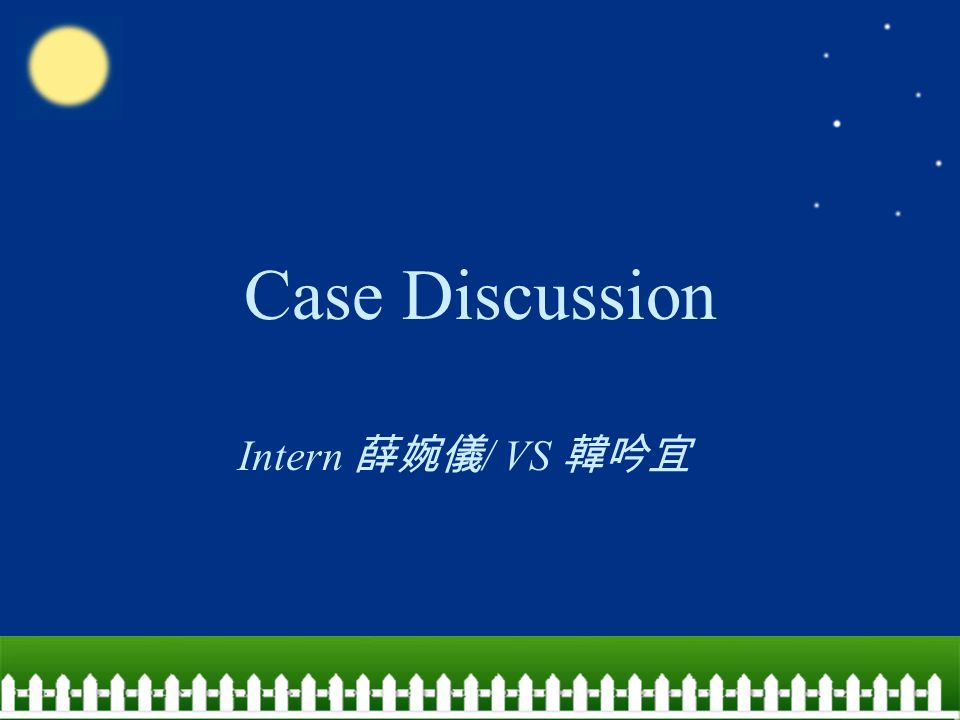 Case Discussion Intern 薛婉儀 / VS 韓吟宜