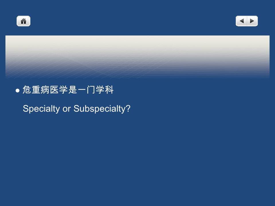 危重病医学是一门学科 Specialty or Subspecialty