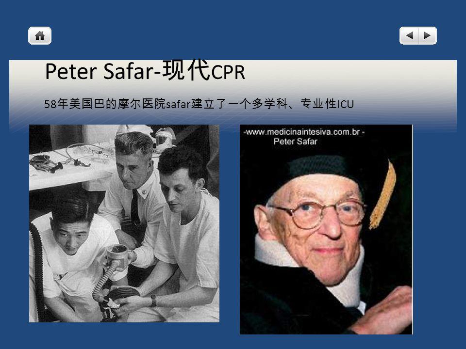 Peter Safar- 现代 CPR 58 年美国巴的摩尔医院 safar 建立了一个多学科、专业性 ICU