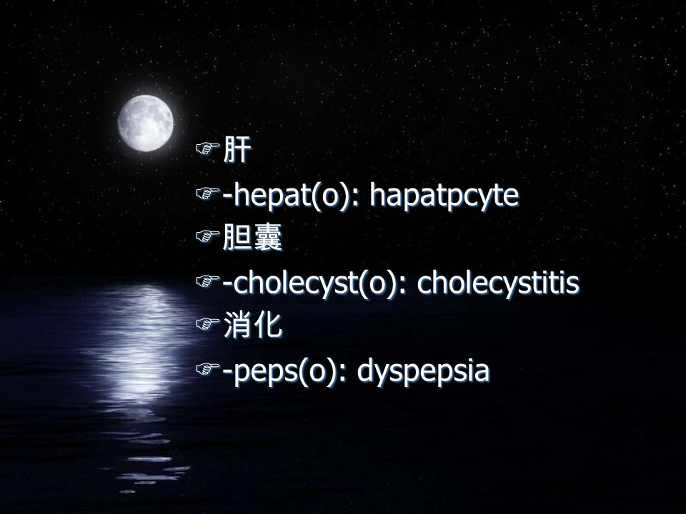 F 肝 F-hepat(o): hapatpcyte F 胆囊 F-cholecyst(o): cholecystitis F 消化 F-peps(o): dyspepsia F 肝 F-hepat(o): hapatpcyte F 胆囊 F-cholecyst(o): cholecystitis F 消化 F-peps(o): dyspepsia