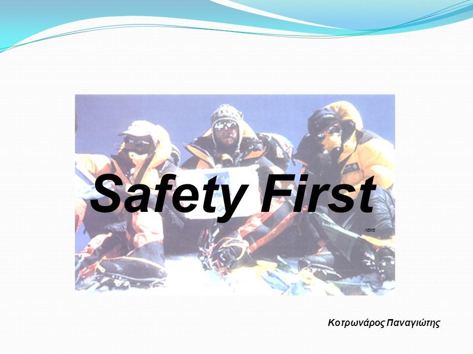 Safety First ΛΕΜΕ Κοτρωνάρος Παναγιώτης