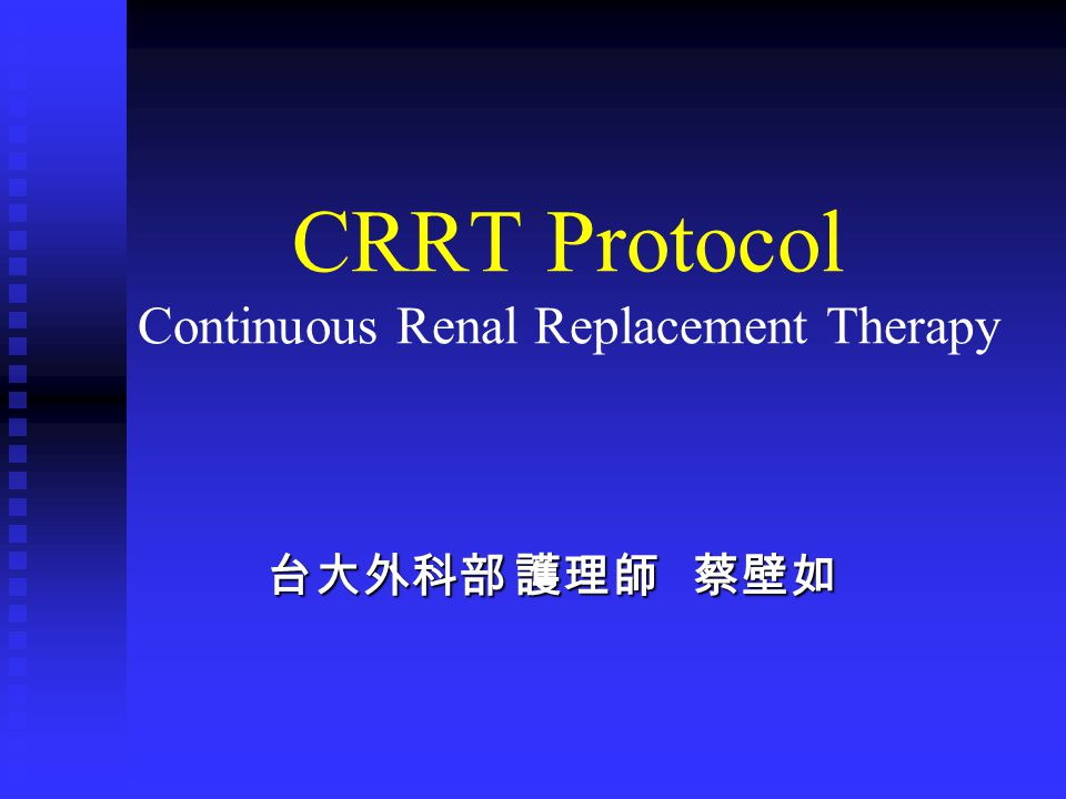 Outline History History Indication Indication CRRT Method CRRT Method Ultrafiltration rates Ultrafiltration rates Choice of replacement fluid Choice of replacement fluid Set-up protocol Set-up protocol