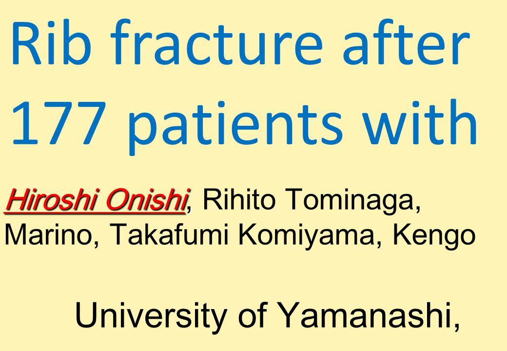Rib fracture after 177 patients with Hiroshi Onishi, Hiroshi Onishi, Rihito Tominaga, Marino, Takafumi Komiyama, Kengo University of Yamanashi,