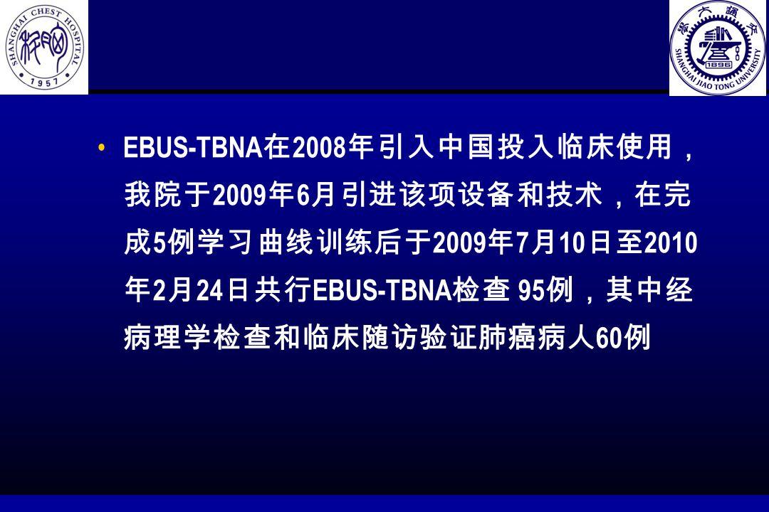 EBUS-TBNA 在 2008 年引入中国投入临床使用, 我院于 2009 年 6 月引进该项设备和技术,在完 成 5 例学习曲线训练后于 2009 年 7 月 10 日至 2010 年 2 月 24 日共行 EBUS-TBNA 检查 95 例,其中经 病理学检查和临床随访验证肺癌病人 60 例